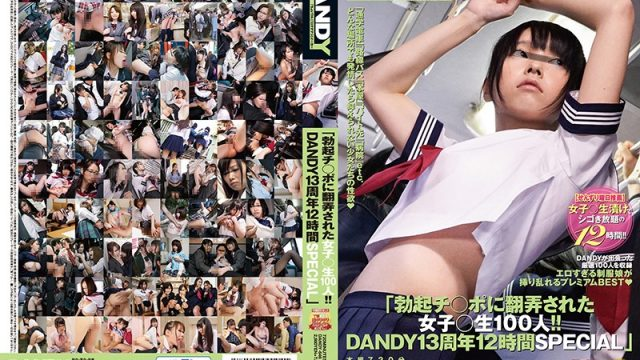 DANDY-646 watch jav free 100 Sch**lgirls Who Were Teased And Toyed With Rock Hard Cocks!! DANDY 13th Year Commemorative