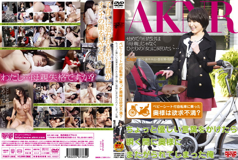 FSET-365 jav watch Mio Kuraki Chika Arimura Are Baby-Seat Equipped Bicycle Riding Mom's Sexually Frustrated? I Just Said A Couple Nice Things To