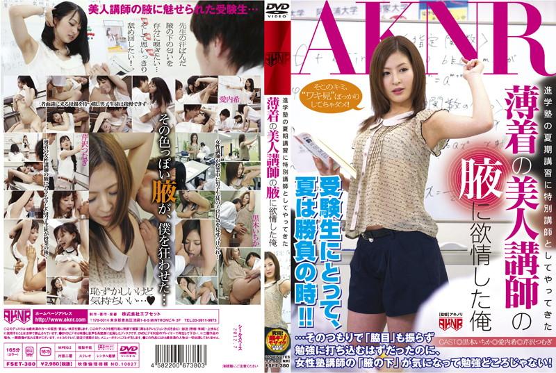FSET-380 jav download Ichika Kuroki (Karen Tojo) Nozomi Aiuchi My Special Instructor At Summer Class Cram School Was A Beautiful Teacher In Skimpy Clothing And I