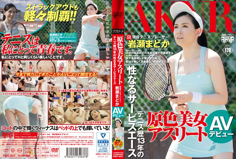 FSET-637 japanese sex videos Madoka Iwase A Beautiful Female Athlete A 13 Year Tennis Career Hits Sexual Service Aces A Real Life Tennis