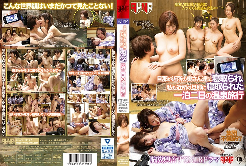 FSET-706 watch jav free Madoka Hitomi Mao Ito The Neighborhood Wives Fucked My Husband, And I Was Fucked By Someone Else's Husband From The