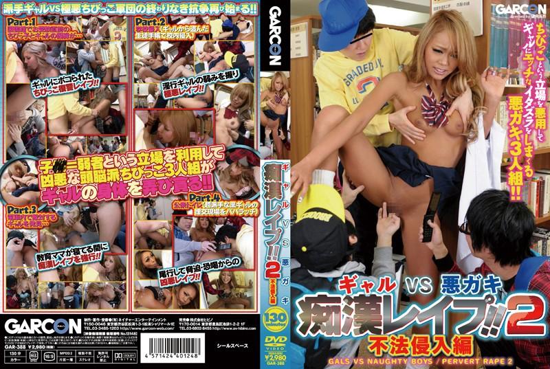 GAR-388 japan porn Gals Vs Bratty Molester Rape! 2 Trespassing Edition