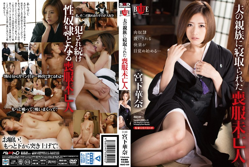 HBAD-339 hd japanese porn A Mourning Dress Widow Gets Fucked By Her Dead Husband's Family Kana Miyashita
