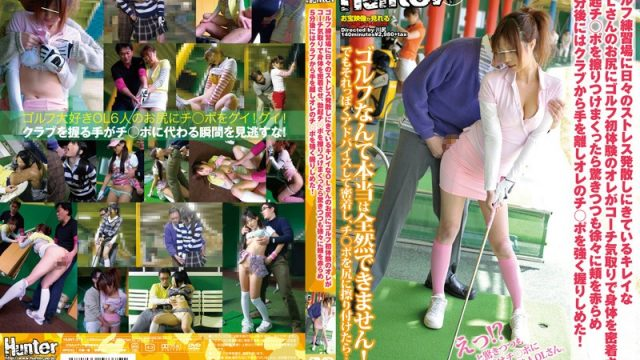 HUNT-375 best jav Practice At The Golf Club. First Experiences Of An Office Lady With A Club. Watching Her Little Ass
