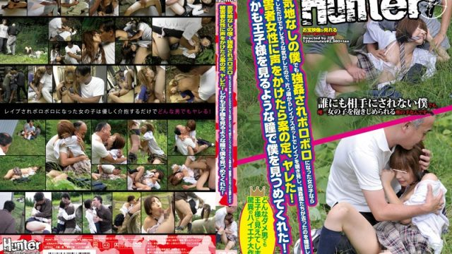 HUNT-391 best free hd porn I Wait Around and Watch as Women Get Brutally Raped! As Soon as the Rapist Leaves the Scene of the