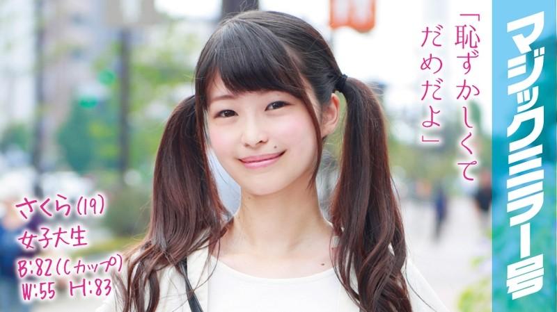 MMGH-016 Hot Jav Sakura (Age 19) A College Girl