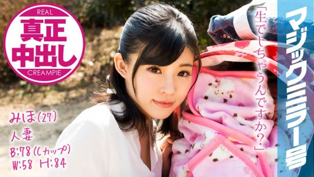 MMGH-079 jav sex Miho (27 Years Old) Occupation: Married Woman The Magic Mirror Number Bus Real Creampies! She's Lost