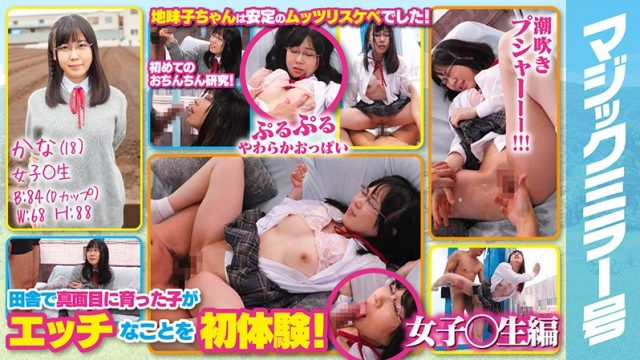 MMGH-112 javguru All Aboard The Magic Mirror For Barely Legal Kana's (18) First Cock Expedition! That Cute Face Needs