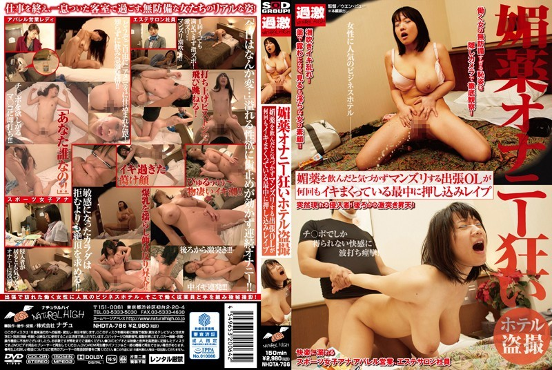 NHDTA-786 japanese porn tubes Aphrodisiac Masturbation Secretly Filmed In A Hotel Room. An Office Lady On A Business Trip Who