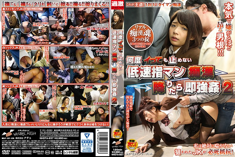 NHDTA-937 jav streaming A Slow Fingering Molester Who Won't Stop No Matter How Many Times She Cums If She Gets Off, It's