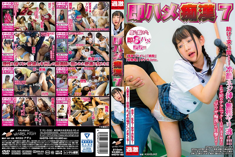 NHDTB-180 asian incest porn Quickie Molester 7