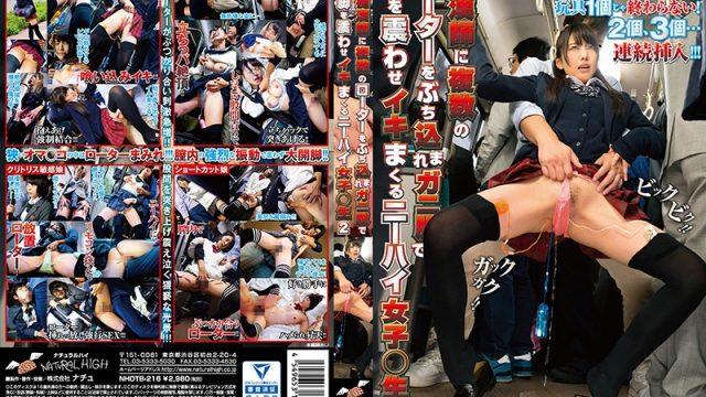 NHDTB-216 watch jav free Molesting Teachers Make Knee High Schoolgirls Legs Twitch Exposed With Several Egg Vibrators 2