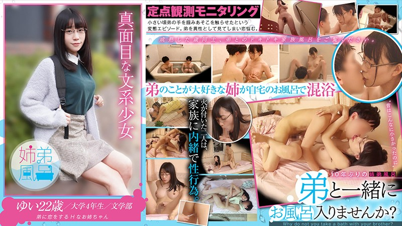 "OFRO-001 jav 1080 Sister And Brother Take A Bath Together For The First Time In Several Years. ""How Would You Like To"