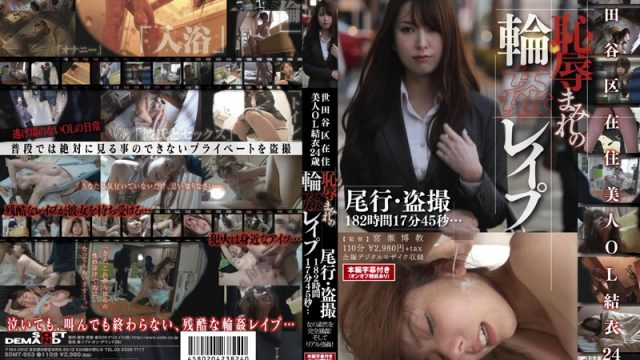 SDMT-953  Beautiful Office Lady Yui (24) From Setagaya: Torture Gang Bang Rape