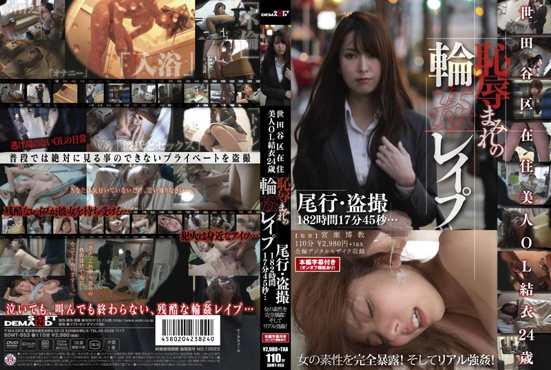 SDMT-953  Beautiful Office Lady Yui (24) From Setagaya: Torture Gang Bang Rape