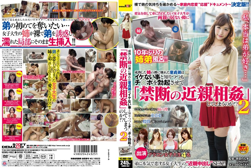 SDMU-062 Hot Jav Cherry Boy Little Stepbrother Touches His Mature Older Stepsisters Body And Gets Hard Even Know He