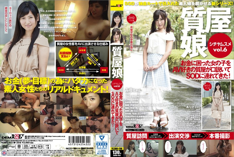 SDMU-403 jav streaming Pawn Shop Girl Vol.6 An AV Loving Pawn Shop Dealer Convinces A Girl Who's Hard Up For Money To Come