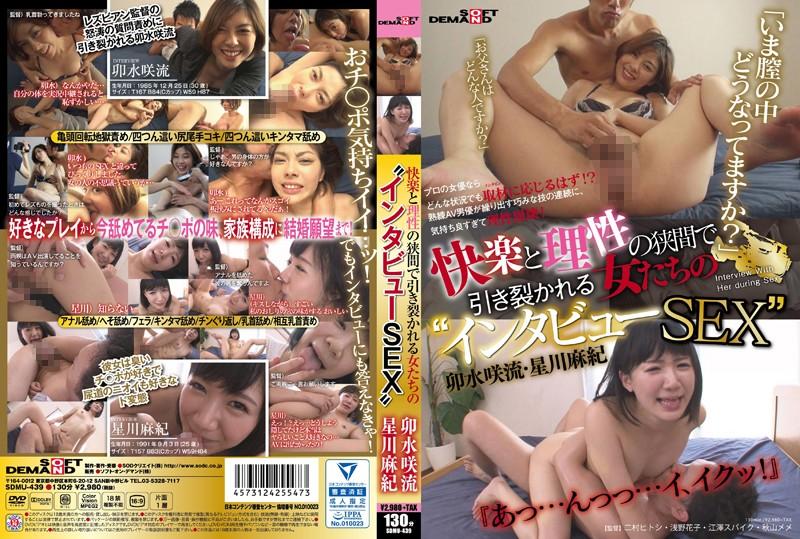 SDMU-439 jav streaming Saryu Usui Maki Hoshikawa Interview Sex With Women Who Are Torn Between The Valley Of Pleasure And Reason Maki Hoshikawa Saryu