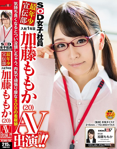 SDMU-524 jav streaming Momoka Kato SOD Female Employees The Youngest Member Of The Marketing Team A First Year Employee Momo Kato , Age