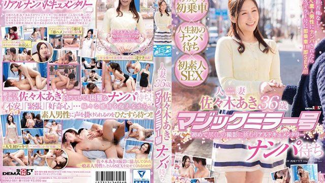 SDMU-561 japanese porn hd Aki Sasaki Aki Sasaki A Married Woman, Age 36 The Magic Mirror Number Bus Waiting For Men Who Love Picking Up