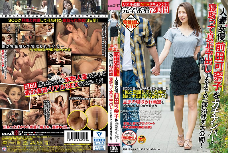 SDMU-626 Javfinder Kanako Maeda Real Voyeur Cuckold Document! Watched Closely for 72 Hours! Amateur Wife Kanako Maeda is Picked Up