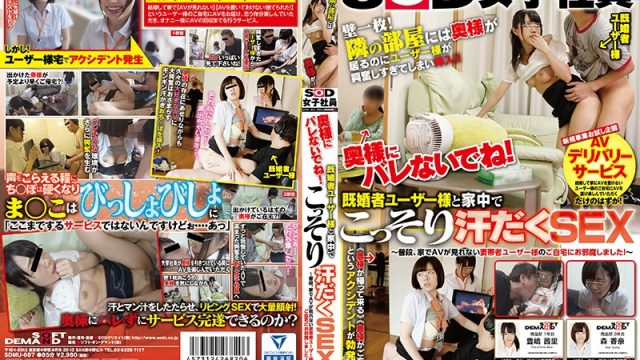 SDMU-687 japanese porn SOD Female Employees Don't Let Your Wife Find Out! Secret Sweaty Sex With Married Users We Went To