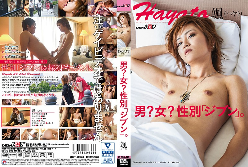 "SDMU-696 japanese porn movies Male? Female? Sex is ""me"""