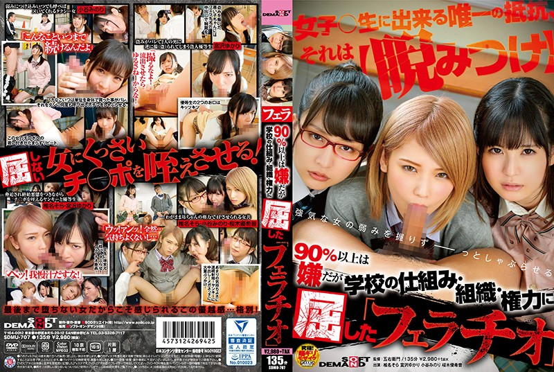 SDMU-707 jav watch Yukine Sakuragi Sora Shiina Over 90% Of Girls Hate It, But They Give In To Political And Organizational Power And Are Forced To