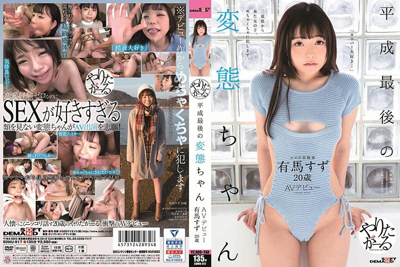 SDMU-917 VJav Final Nympho Of The Era Suzu Arima 20 Years Old Porn Debut