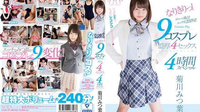 STAR-791 asian incest porn Mitsuha Kikukawa Transforms! 9 Cosplay Episodes 4 Deep And Rich Sex Scenes 4 Hour Special