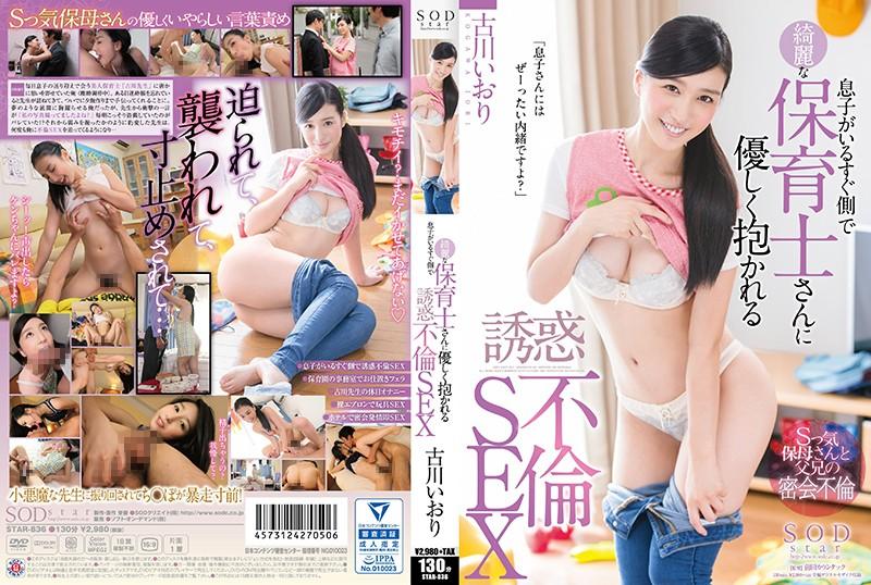 STAR-836 jav idol Iori Kogawa Iori Kogawa Kind And Gentle Adultery Temptation Sex With A Pretty Nursery School Teacher While Her