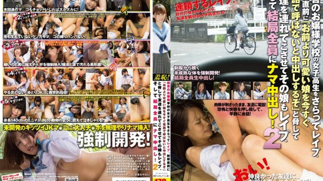 SVDVD-445 japanese xxx I Kidnapped A Schoolgirl On Her Way To A Rich Private School In The Country, Raped Her, And When I