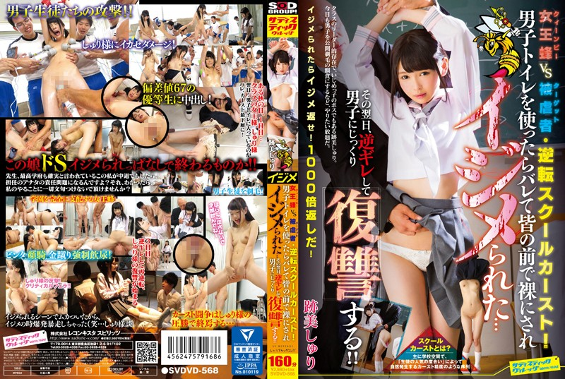 SVDVD-568 japanese porn hd Shuri Atomi The Queen Bee Vs The Target Victim A Reverse School Caste System! She Was Caught Using The Boys'