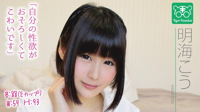"TIGR-004  Ko Asumi (Mari Koizumi) Ko Asumi An AV Director With Charisma Tiger Kosakai Presents ""An AV Actress Slices And Dices Through"