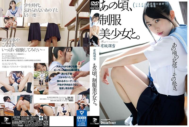 HKD-002 watch jav online Back In Those Days, With A Beautiful Young Girl In Uniform Miyuki Arisaka
