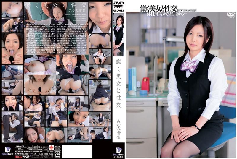UFD-033 xx porn Hot Working Girl Fuck Airi Minami