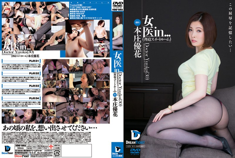 "VDD-095 japanese tube porn A Female Doctor In The ""Coercion Suite"" (Doctor Yuuka) (30)"