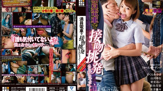 DOKS-417 japanese sex movies Packed Train Turn Me On With A Kiss