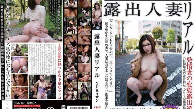YAG-107 jav video Real Married Woman Exhibitionist    Miss YUKA