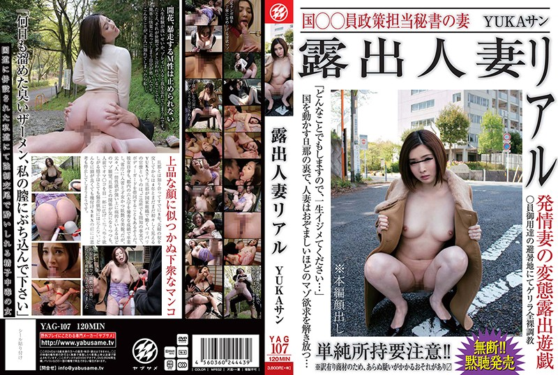 YAG-107 jav video Real Married Woman Exhibitionist    Miss YUKA