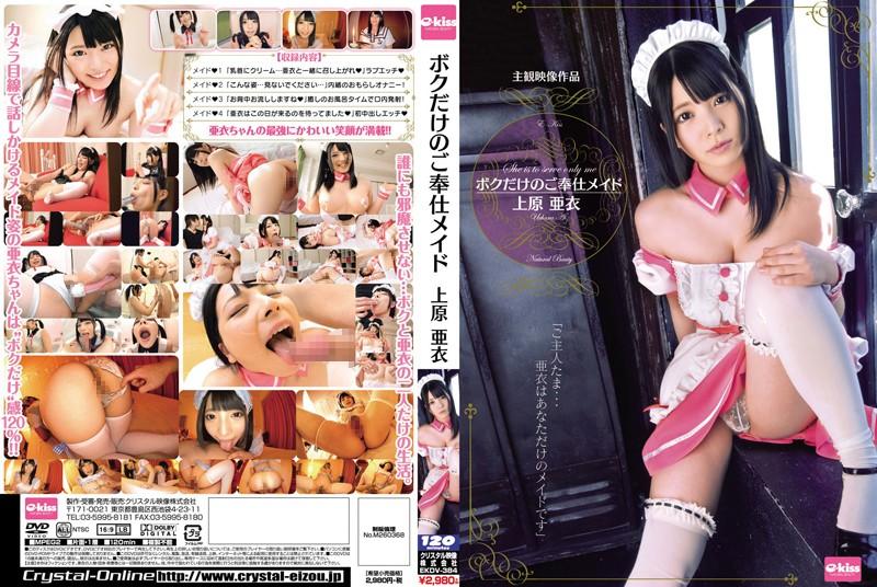 EKDV-384 porn 1080 My Personal Slave Maid Ai Uehara