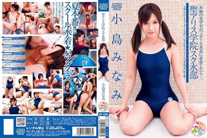 DV-1292 jav.me Saint Alice Institute Swimming Club Minami Kojima