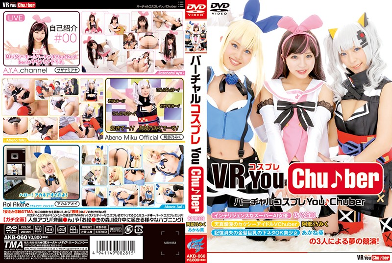AKB-060 porn streaming Virtual Cosplay YouChuber