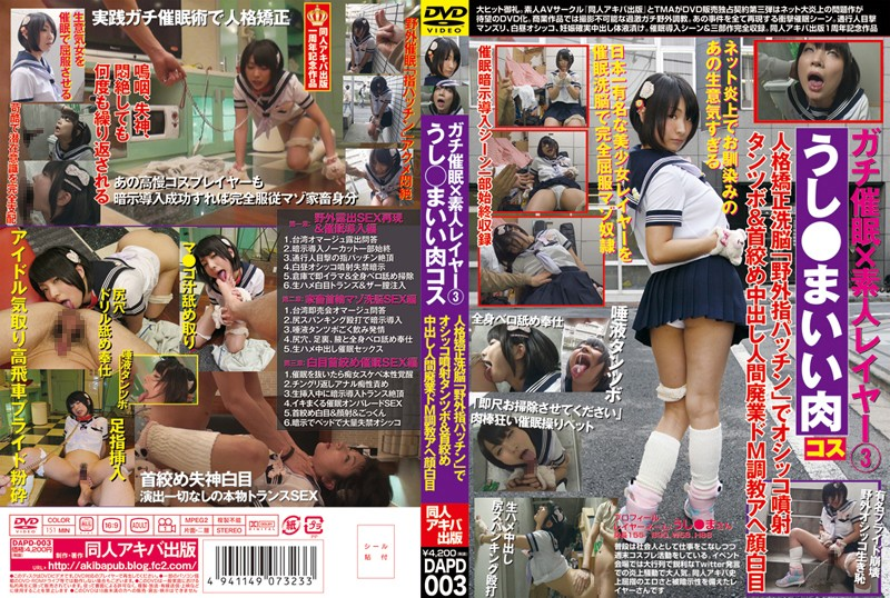 DAPD-003 jap porn Real Hypnotism x An Amateur Cosplayer 3 A Nice And Meaty Cosplayer This Maso Bitch IS Undegroing