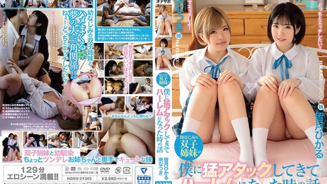 HODV-21385 xxx jav My Childhood Friend's Twin Sisters Assault Me And Become My Harem