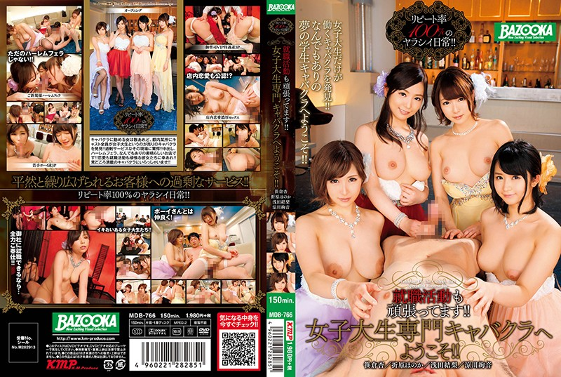 MDB-766 jav pov Ayane Suzukawa Honoka Orihara I'll Do My Best at Job Hunting!! Welcome To a College Girl Only Hostess Club!! Anzu Sasakura Honoka