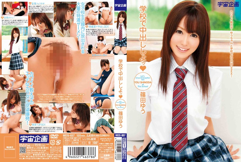 MDS-637 jav videos Let's Do a Creampie At School Yu Shinoda