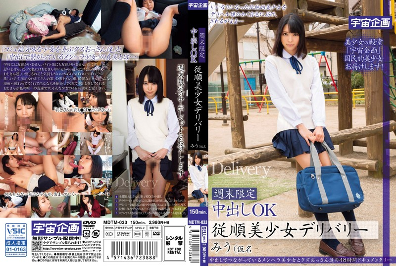 MDTM-033 jav stream Weekends Only: Obedient Delivery Girl Takes Creampies Miu (Pseudonym)