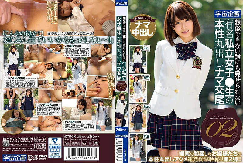 MDTM-390 porn japan Super Horny Girls from an Elite Girls School Show Us Their True Colors 02