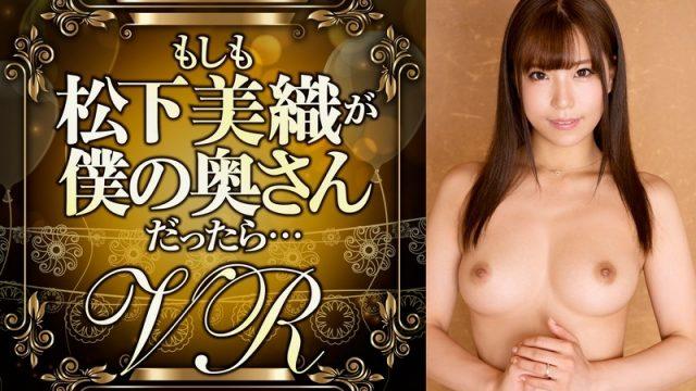 DPVR-021 jap porn [VR] What If Miori Matsushita Was My Wife…